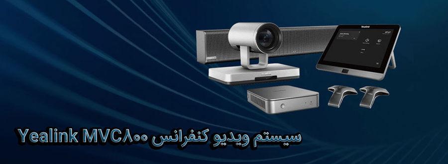 همه چیز درباره سیستم ویدیو کنفرانس Yealink MVC800