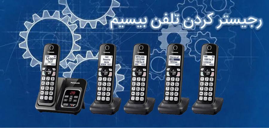 نحوه ست کردن گوشی تلفن بیسیم