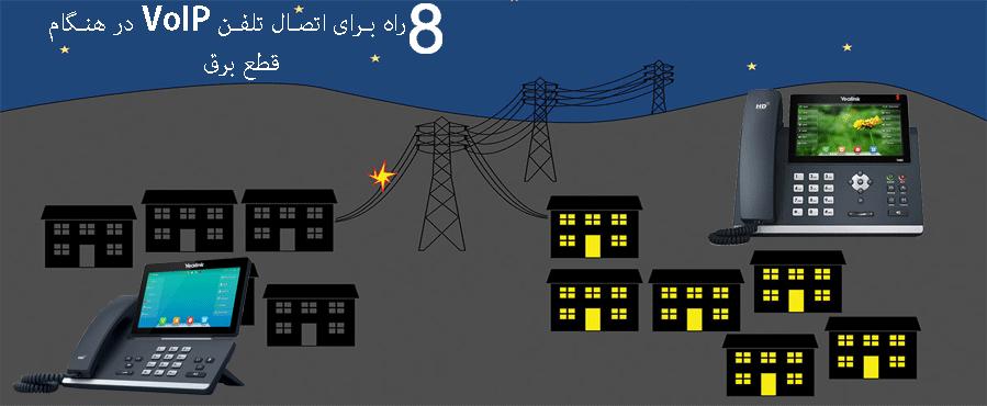 8 راه برای اتصال تلفن VoIP در هنگام قطع برق