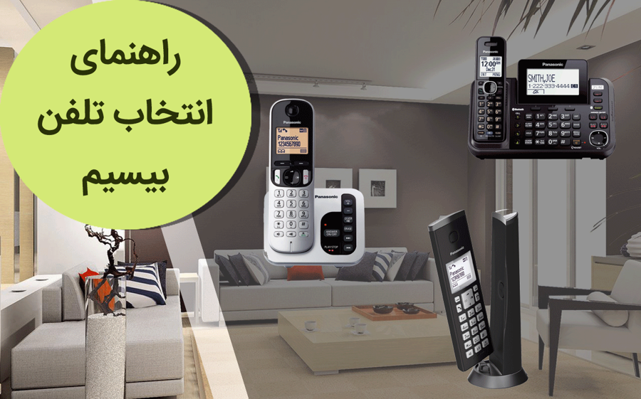 نحوه انتخاب تلفن بیسیم برای منزل