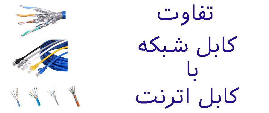 مقایسه کابل شبکه با کابل اترنت