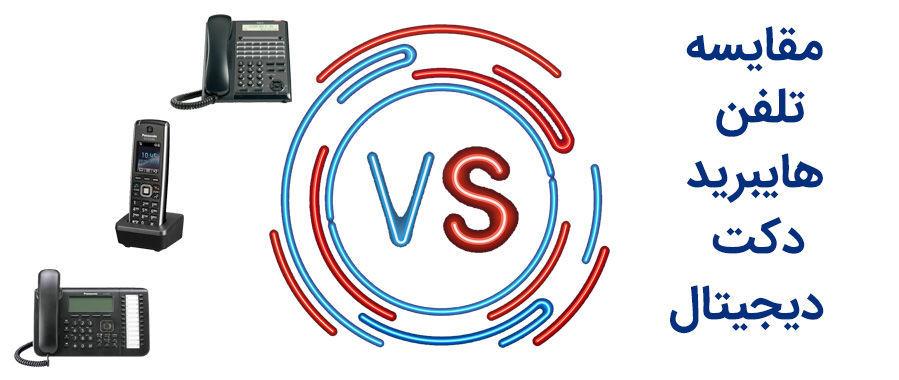 مقایسه تلفن های دکت، دیجیتال و هایبرید